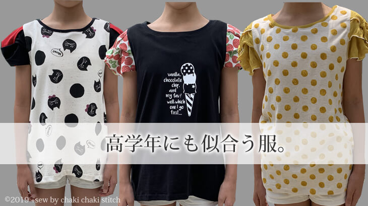 子供女の子向け服のシュー袖プル型紙-小学生の高学年でも似合う服