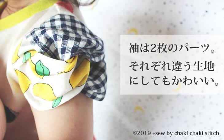 子供女の子向け服のシュー袖プル型紙-袖は2枚のパーツ・それぞれ違う生地を使ってもかわいい