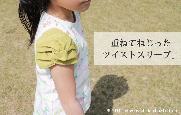 子供女の子向け服のシュー袖プル型紙-重ねてねじったツイストスリーブ袖