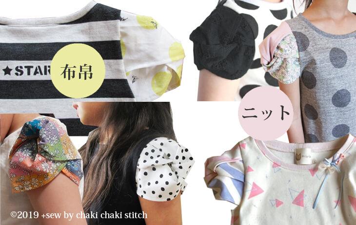 子供女の子向け服のシュー袖プル型紙-布帛もニットも使えるツイスト袖2
