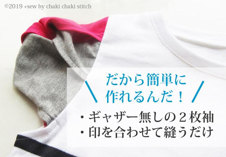 子供女の子向け服のシュー袖プル型紙-ギャザー無しの2枚袖と印を合わせて縫うだけなのが簡単に作れる秘密