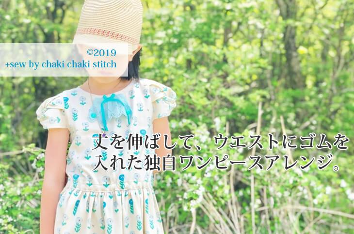 子供女の子向け服のシュー袖プル型紙-丈を伸ばしてウエストにゴムを入れたワンピースアレンジデザイン