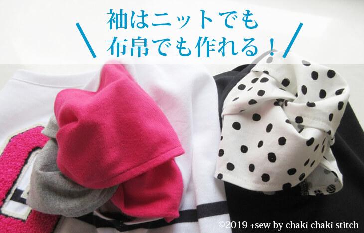 子供女の子向け服のシュー袖プル型紙-袖はニットでも布帛でも作れる
